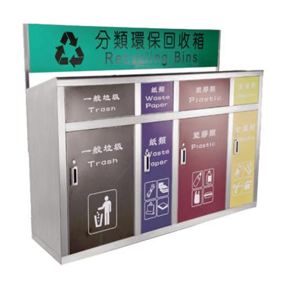 四分类环保回收桶