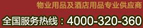 物业用品及千赢游戏官网手机版专业供应商,全国服务热线:4000-320-360